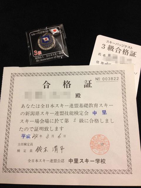 SAJ 全日本スキー連盟 スキーバッジテスト 3級