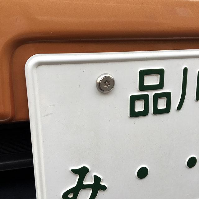 日産セレナC25 ナンバープレート用ボルト交換